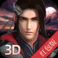 天剑外传3D